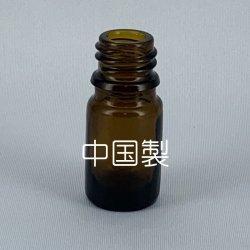 画像1: 茶色遮光瓶 5mL 中国製(キャップ別売)